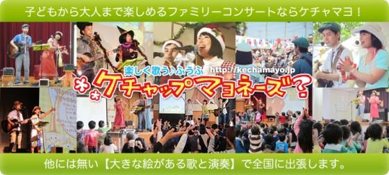 ファミリーコンサートならケチャマヨ