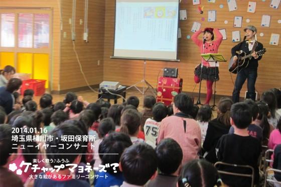 00_桶川市・坂田保育所ニューイヤーコンサート