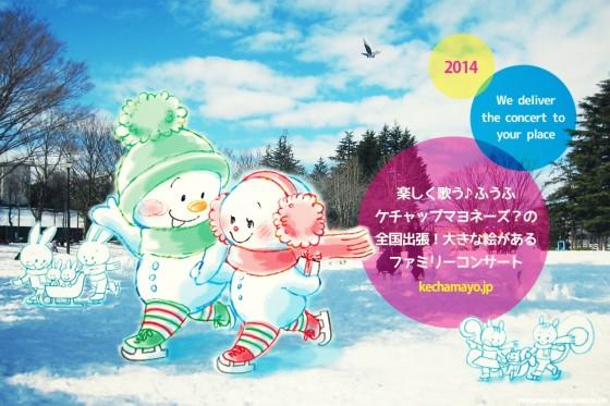 ケチャマヨの全国出張!大きな絵があるファミリーコンサート201402.jpg_effected