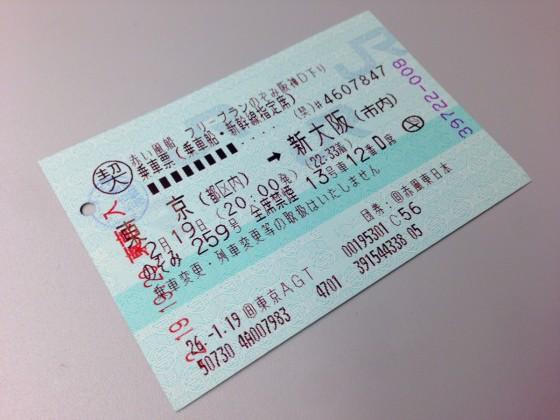 07_その足で大阪へ