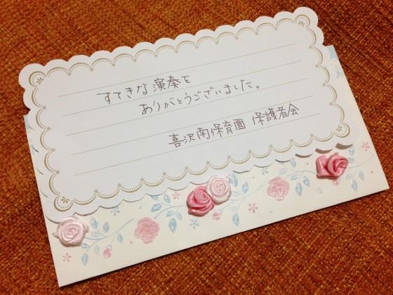 06_うれしいお手紙