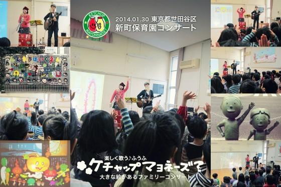 2014_0130_世田谷区・新町保育園まとめ.jpg_effected