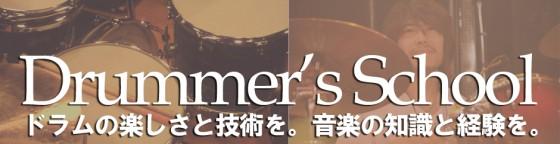 drummers-school.