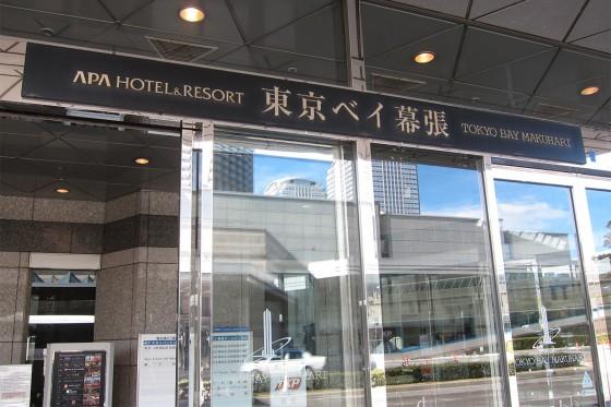 04_アパホテル東京ベイ幕張
