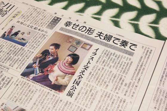 神奈川新聞に掲載されました!2forBLOG