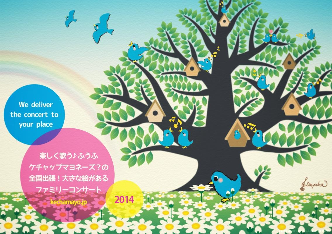 2014年3月の「ほのぼの」コンサート予定☆そして…なんと!テレビで放映されます★