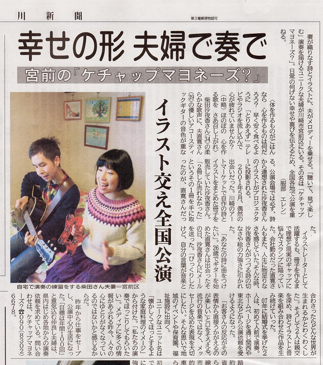 神奈川新聞で紹介されました!(2014.03.01)