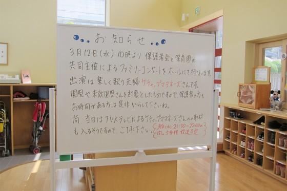 03_ホワイトボードにはケチャマヨのお知らせが!(tvk収録のことも)