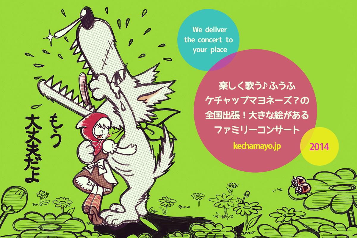 2014年4・5月のぽかぽかコンサート予定☆