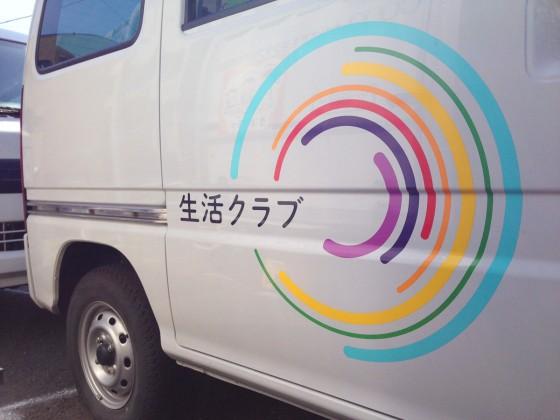 07_生活クラブとケチャマヨは似ているかも