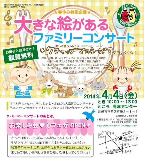 08_ケチャマヨコンサートのポスター
