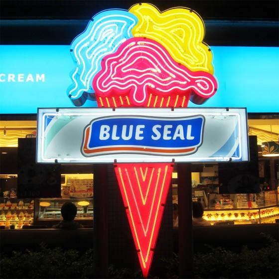 68_ブルーシールのアイスクリーム