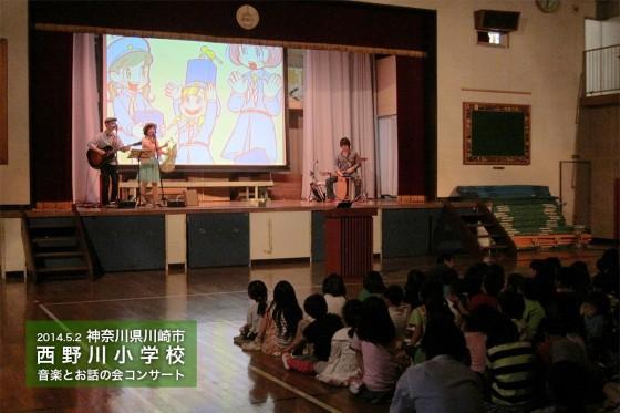 川崎市・西野川小学校・音楽とお話の会コンサート