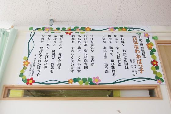 08_わかば保育園の園歌
