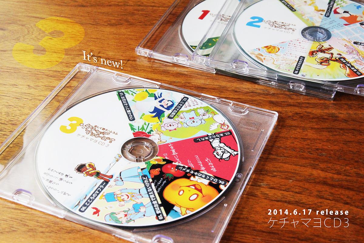 やった☆【ケチャマヨCD3】が完成!全曲紹介します(フル試聴できます)