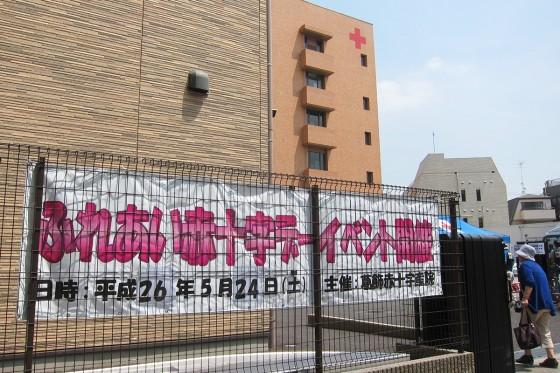 06_ふれあい赤十字デー・イベント開催