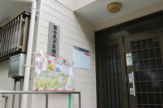 01_横浜市都筑区の富士見が丘自治会館にやって来ました