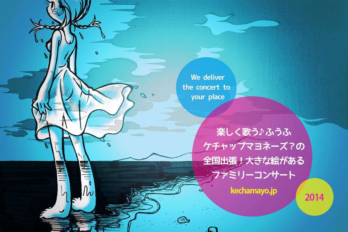 2014年6月の全国出張コンサート予定☆