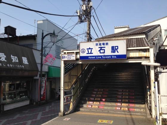 04_立石駅に到着!