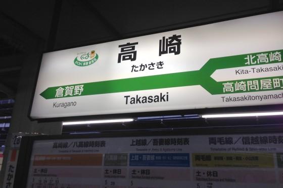 02_高崎駅に到着