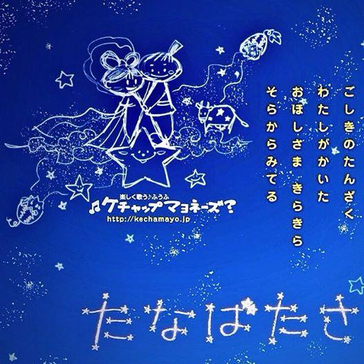 07_歌の七夕