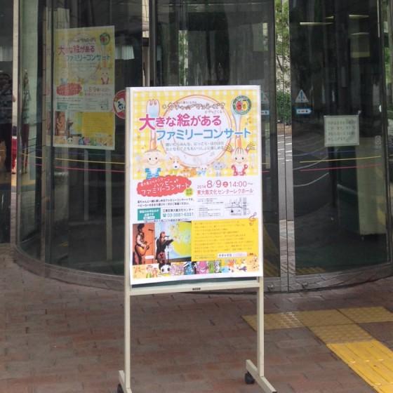 03_大きなケチャマヨのポスター!