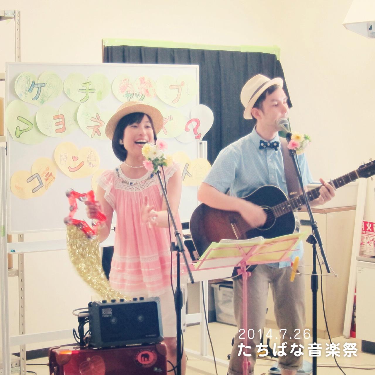 アットホームな「たちばな音楽祭」に出演!