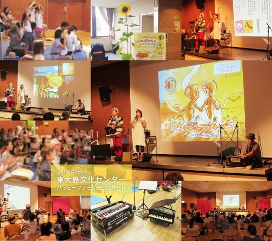 2014_0809_東大島文化センター[ハッピーファミリーコンサート2014]