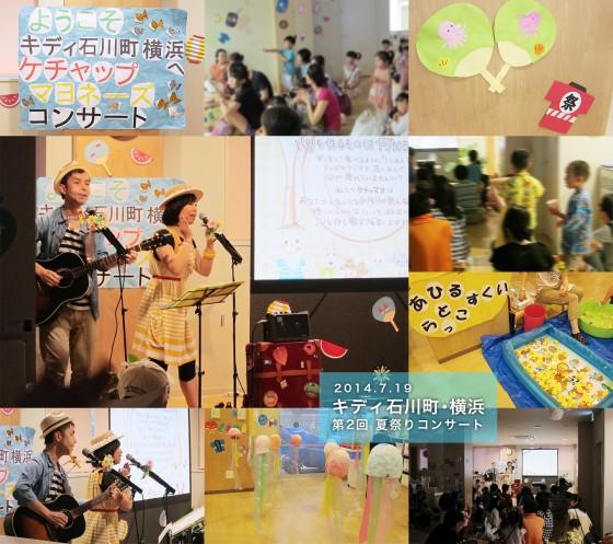 2014_0719_キディ石川町・横浜