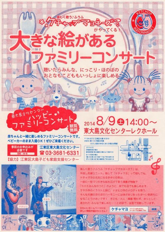 20140809_江東区・東大島ハッピーファミリーコンサート