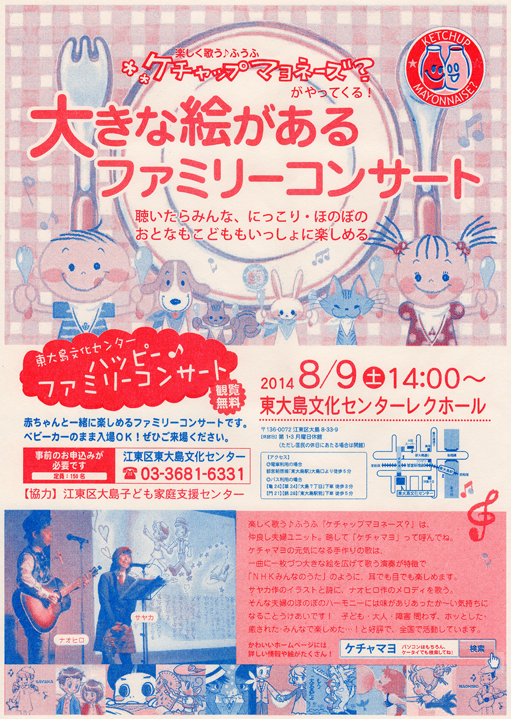 8月9日(土) 東大島文化センター「観覧無料☆ハッピー♪ファミリーコンサート」に出演します