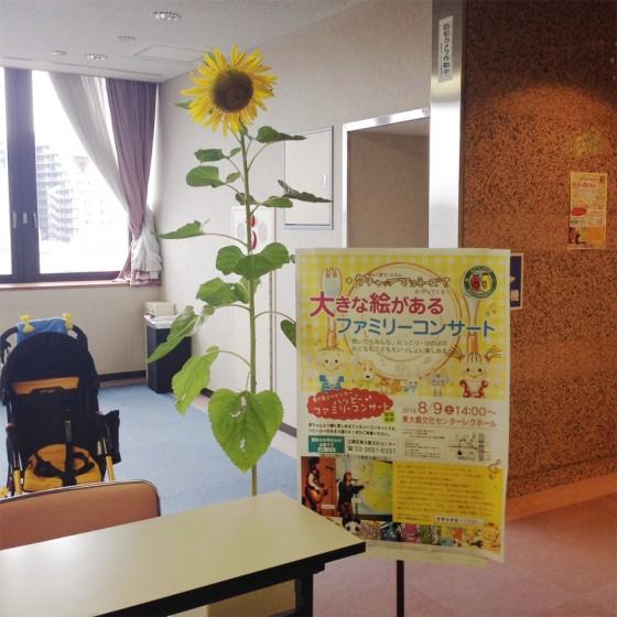 14_東大島文化センターの皆さまもありがとうございました!