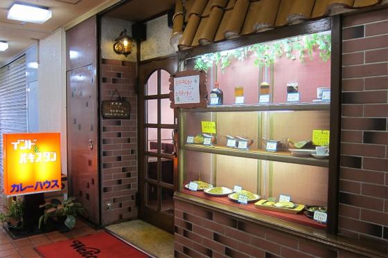 14_カレーハウス「カシミール」鴨居駅