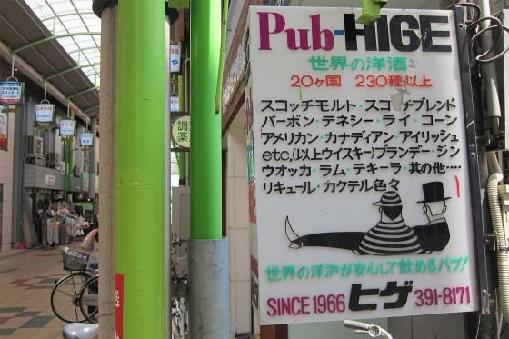17_PUB-HIGE
