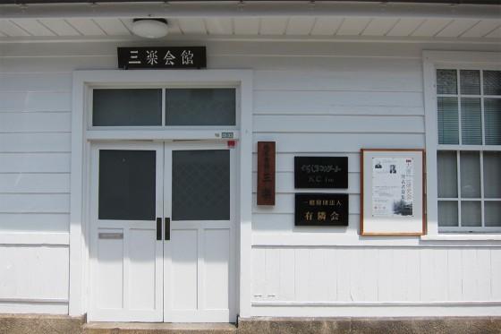 17_三楽会館