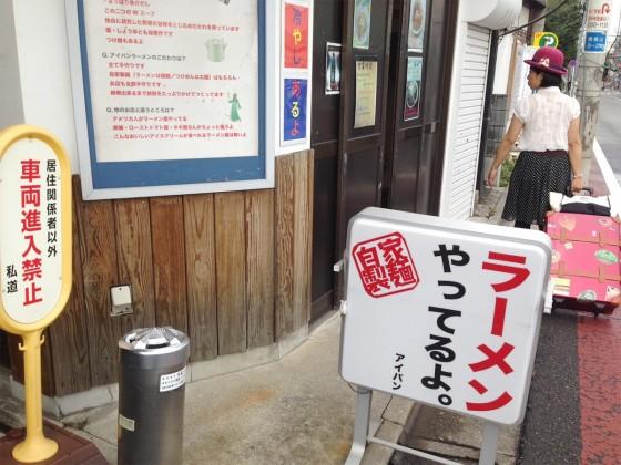 09_芦花公園駅のアイバンラーメン