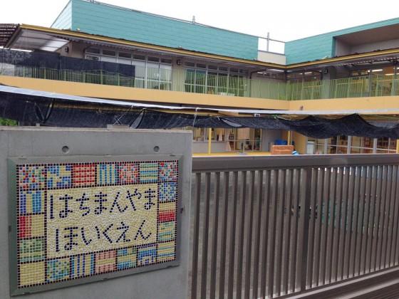 04_八幡山(はちまんやま)保育園に到着