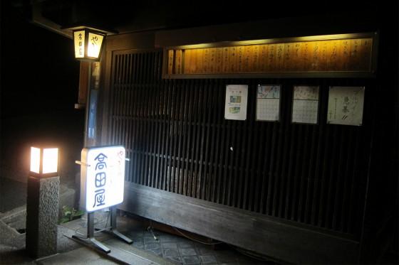 98_焼き鳥「高田屋」