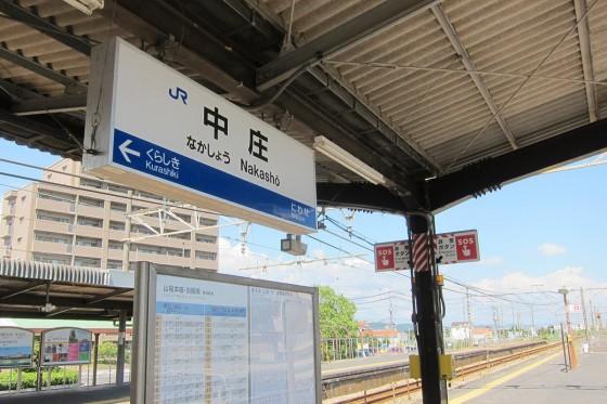 19_中庄(なかしょう)駅に到着