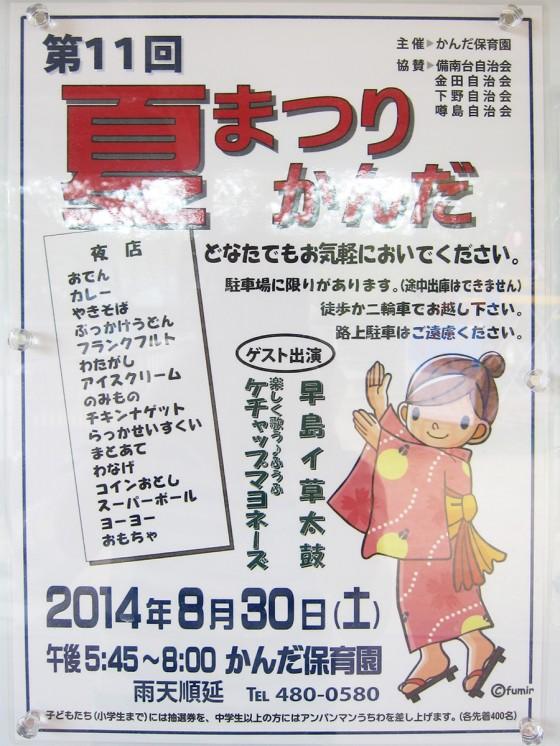 25_夏まつり・かんだのポスター