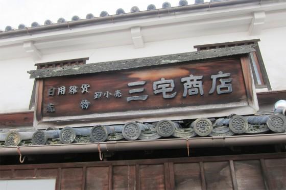 76_三宅商店