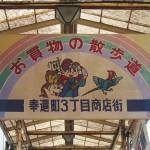 17_奉還町商店街_レトロ看板