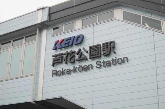 03_芦花(ろか)公園駅に到着