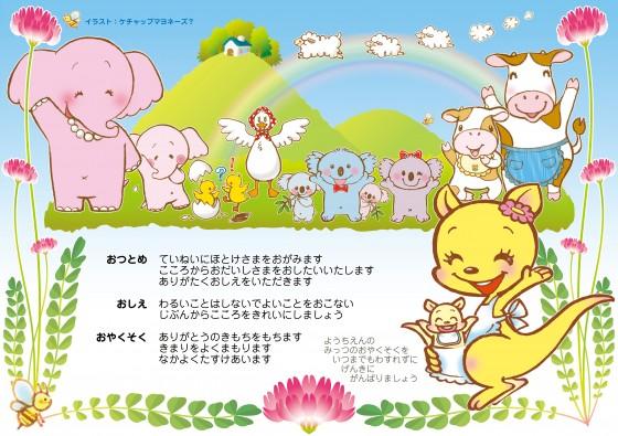 12_子育て応援団ポストカード(さいたま市ひなどり幼稚園)
