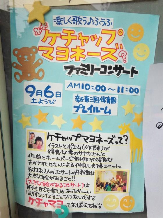 07_ケチャマヨのポスター!