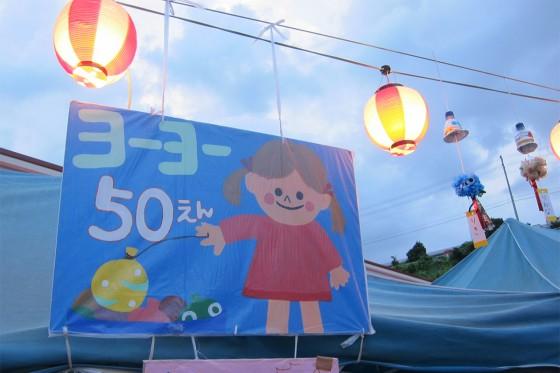 35_ヨーヨー50円