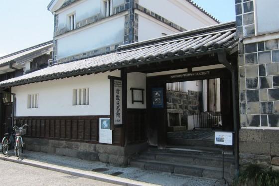 32_倉敷民藝館