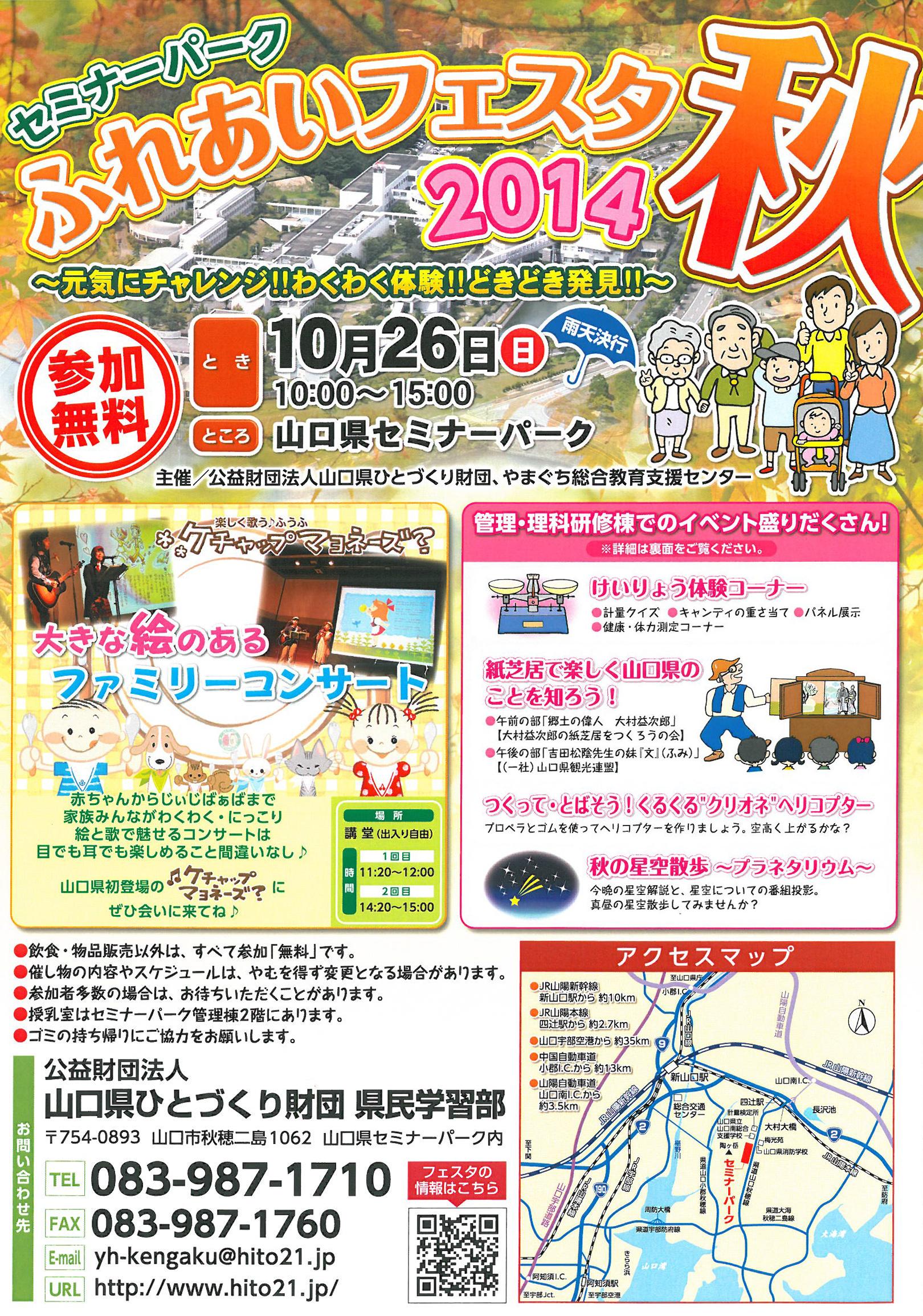 山口県ふれあいフェスタ2014秋に出演します!