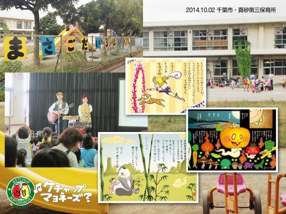 20141002_千葉市・真砂第三保育所-ケチャマヨコンサート