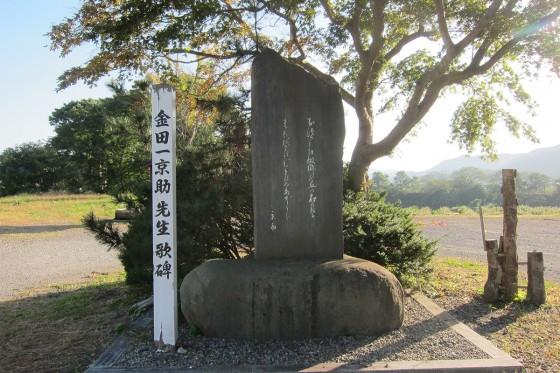 72_金田一京助先生歌碑